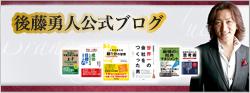 後藤勇人公式ブログ