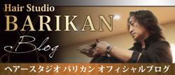 BARIKANブログ